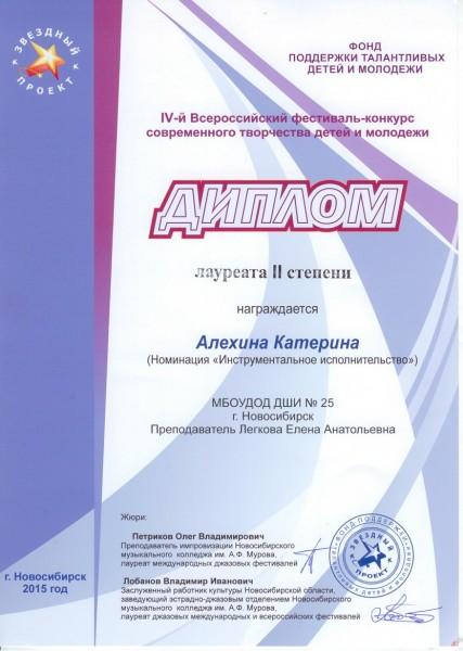 Alehina-diplom