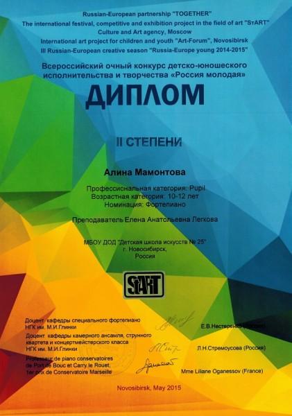 Mamontova Д208052015