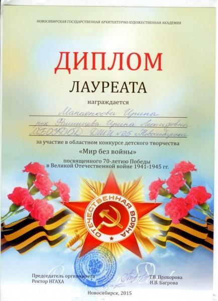 Manaenkova