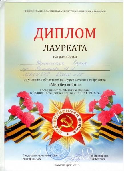Ukrainckaya