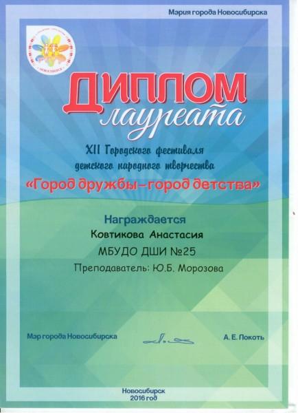 Город дружбы-гор. дет 2016 001