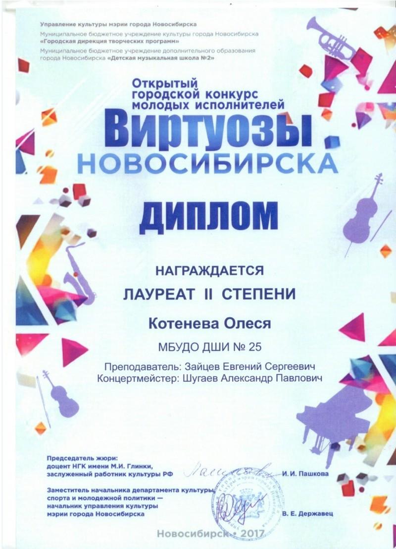 Виртуозы Котенева Л2