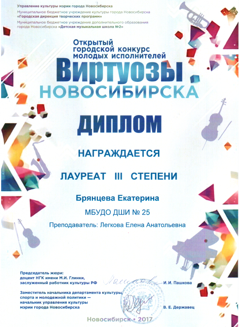 Лауреат 3 19.02.2017 «Виртуозы Новосибирска»
