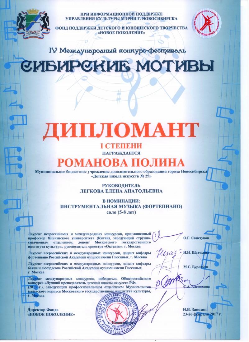 Диплом 1 Романова Полина