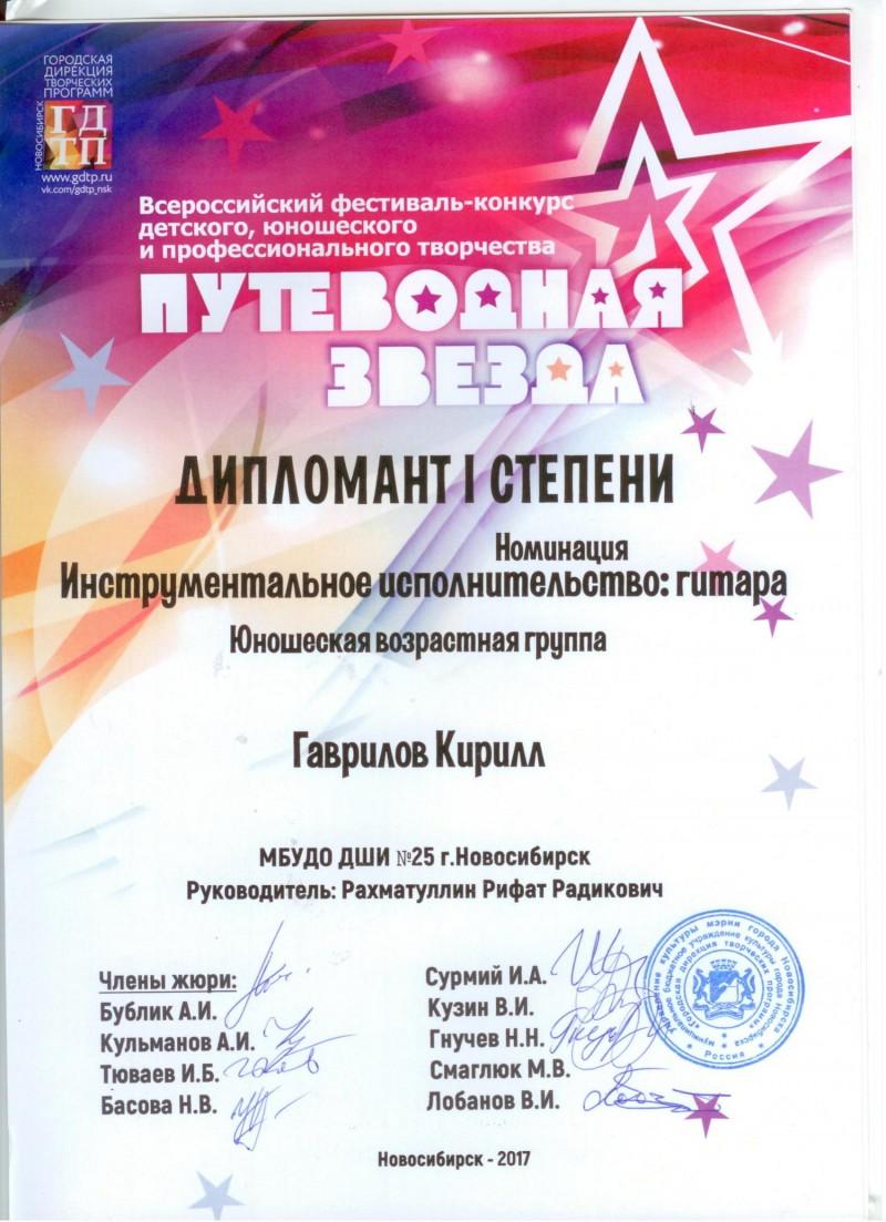 Путеводная звезда Гаврилов Д1