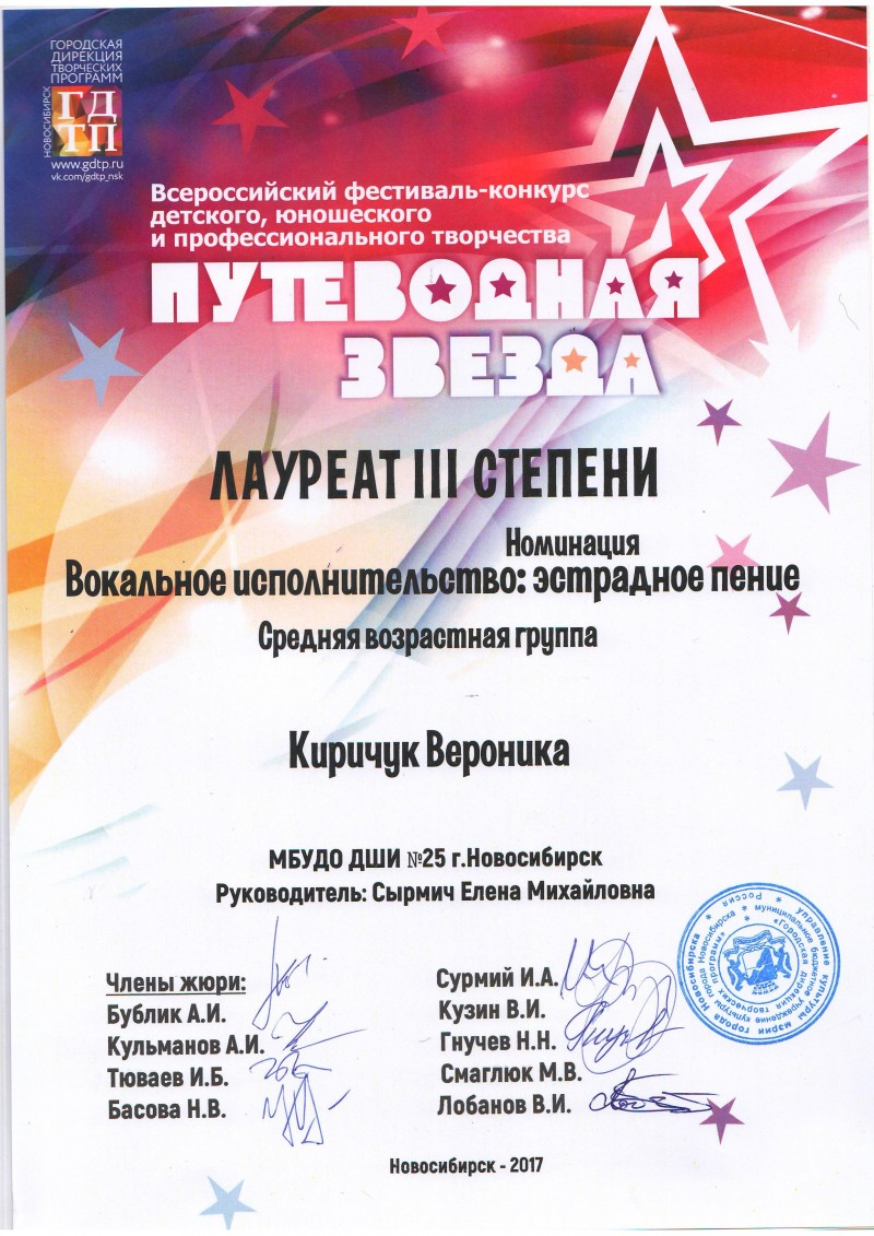 Путеводная звезда Киричук Л3