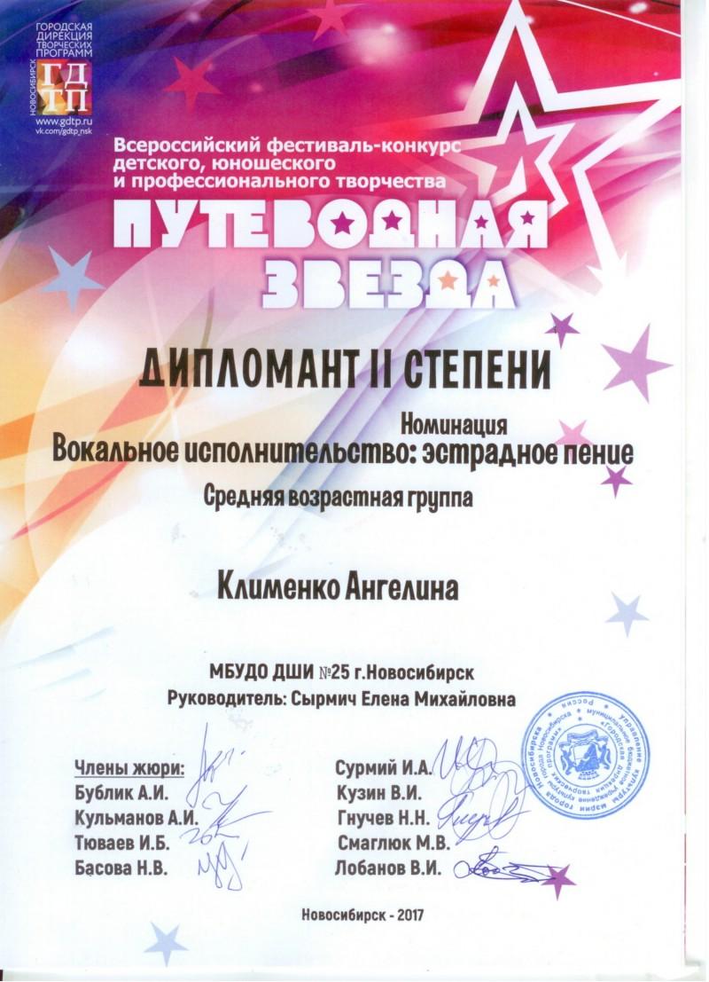 Путеводная звезда Клименко Д2