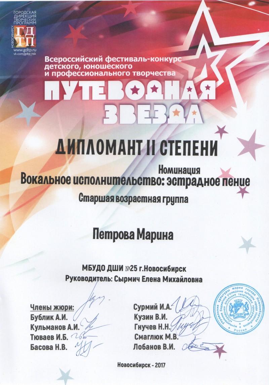 Путеводная звезда Петрова Д2