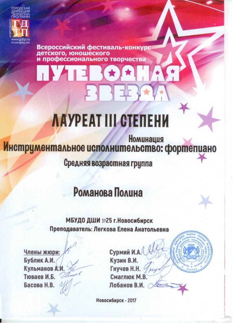 Путеводная звезда Романова Л3