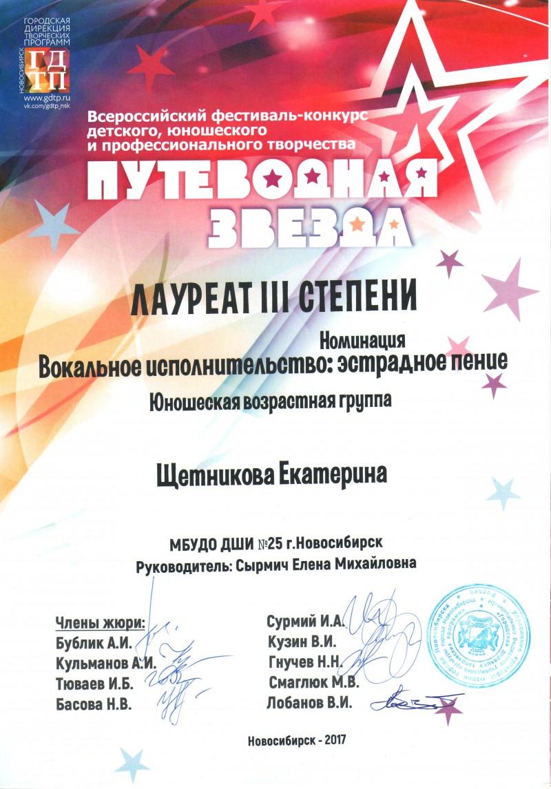 Путеводная звезда Щетникова Л3