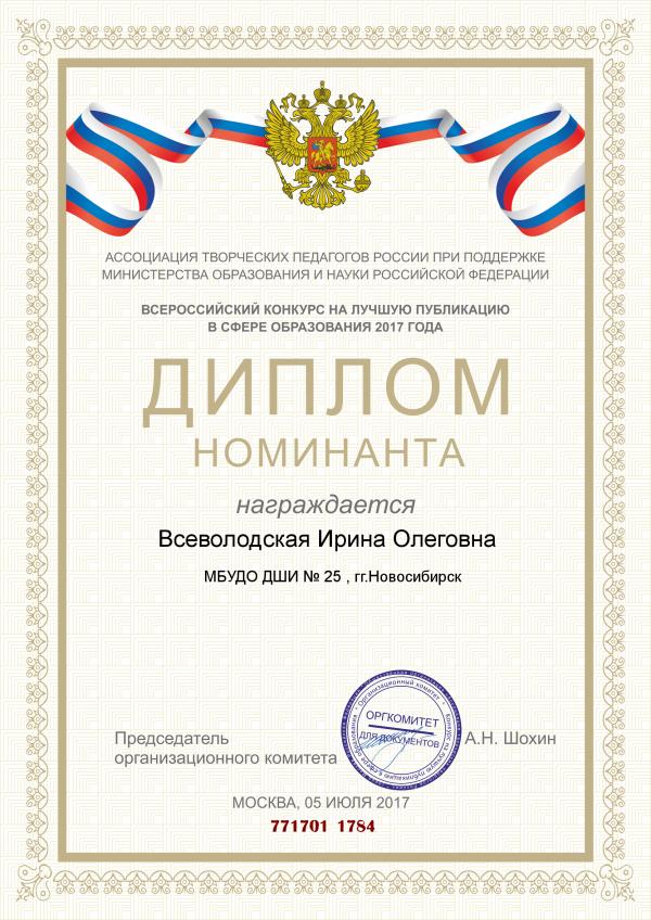 diplom_1784