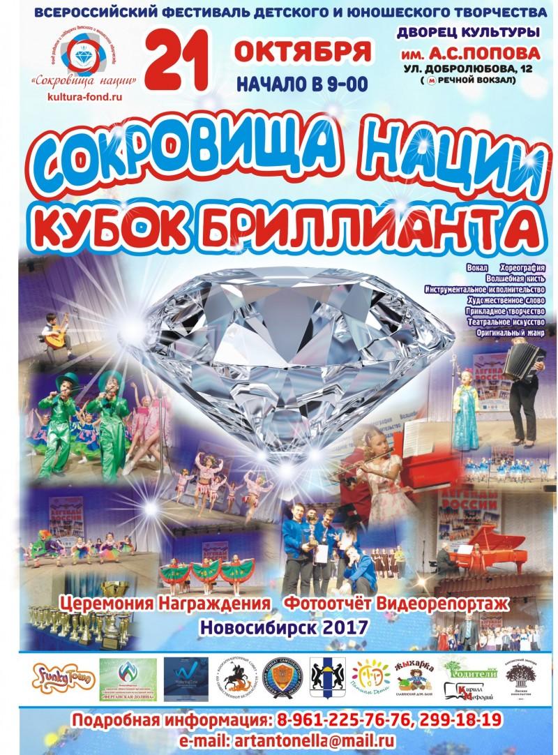 Афиша Кубок бриллианта