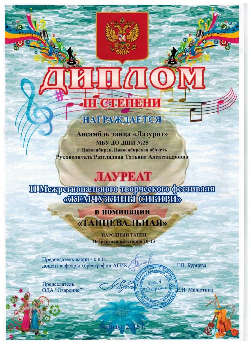 2018 Жемчужины Сибири Л3