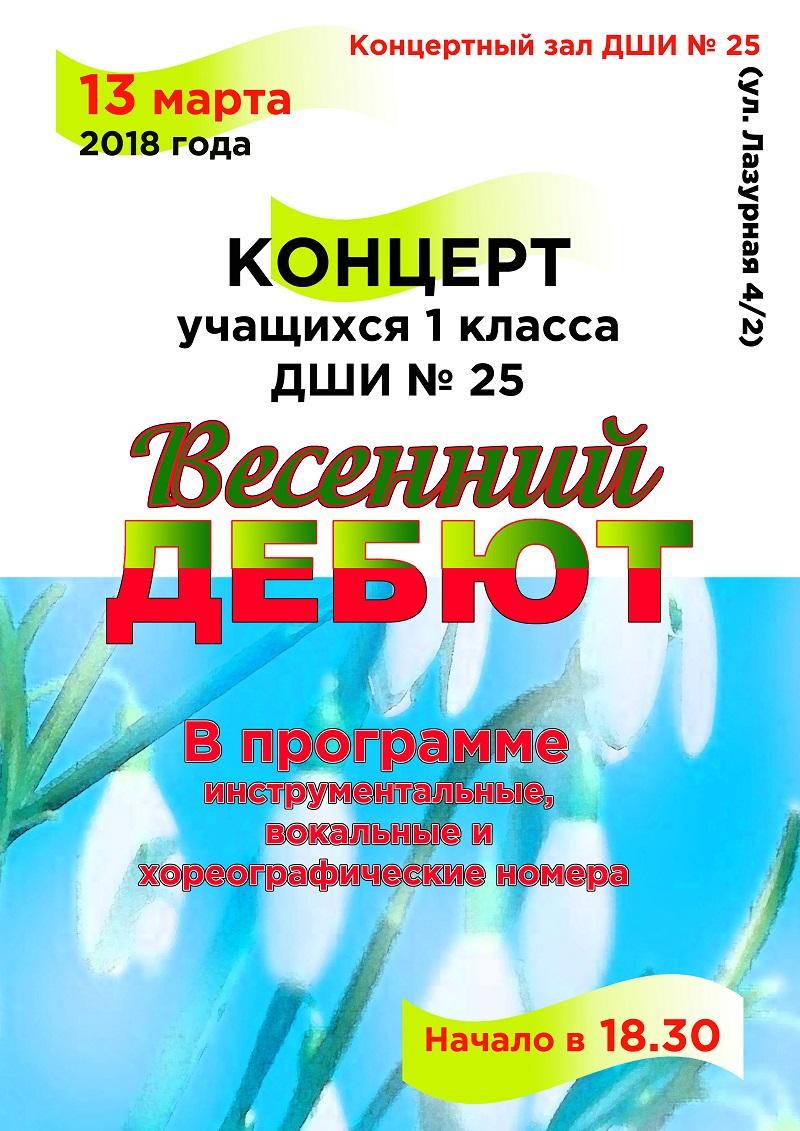 весенний дебют 2018