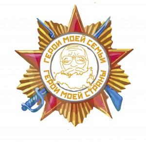 логотип фестиваля 9 мая