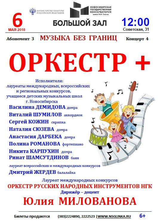 2018.05.06 Афиша МУЗЫКА БЕЗ ГРАНИЦ